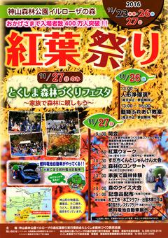 徳島県名西郡神山町 神山森林公園 イルローザの森 紅葉祭り 2016