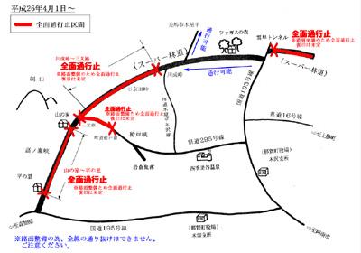 剣山スーパー林道 2014年春 那賀町 通行止め