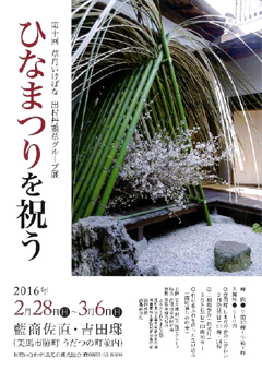 第10回 草月いけばな 出村丹雅草グループ展 ひなまつりを祝う 2016