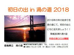 徳島県鳴門市 初日の出 in 渦の道 2018