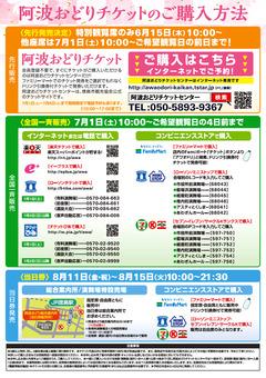 徳島県徳島市 阿波おどり 入場券 2017