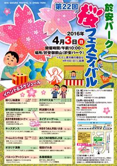 徳島県美馬郡つるぎ町半田 於安パーク 桜フェスティバル 2016