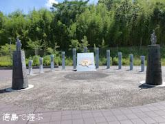 徳島県立埋蔵文化財総合センター