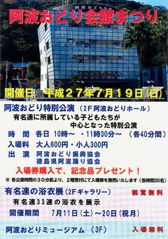 徳島県徳島市 阿波おどり会館まつり 2015