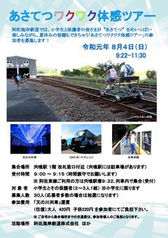 徳島県 阿佐海岸鉄道 阿佐鉄 あさてつワクワク体験ツアー 2019