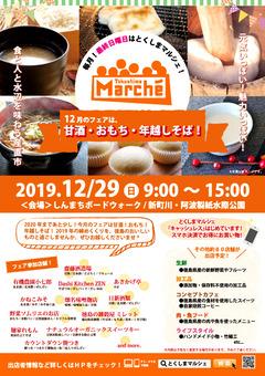 徳島県徳島市 とくしまマルシェ 2019年12月29日