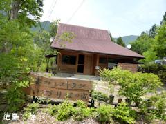 徳島県那賀郡那賀町出羽 農村レストラン いづりは 2014