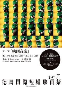 徳島県徳島市 あわぎんホール 徳島国際短編映画祭 2017