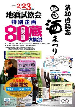 徳島県三好市 阿波池田 第20回 四国酒まつり 2019