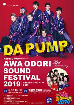 徳島県徳島市 徳島中央公園 阿波踊りサウンドフェスティバル 2019