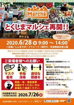 徳島県徳島市 とくしまマルシェ 2020年6月28日