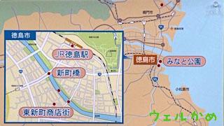 ウェルかめ 徳島県内 ロケMAP