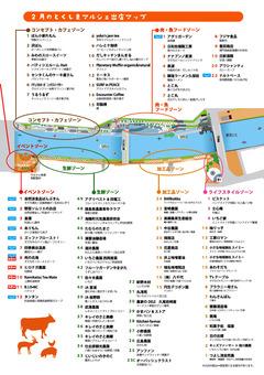 徳島県徳島市 とくしまマルシェ 2019年2月24日