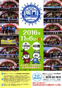 徳島県鳴門市 第2回 鳴門リレーマラソン in 鳴門教育大学 2016