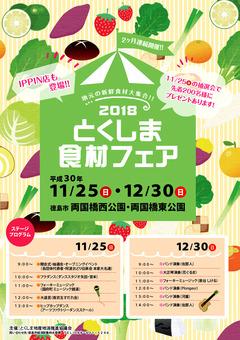 徳島県徳島市 とくしま食材フェア 2018