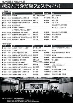 徳島県徳島市 阿波人形浄瑠璃フェスティバル 2018