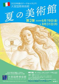 徳島県鳴門市 大塚国際美術館 夏の美術館 第2段 2020