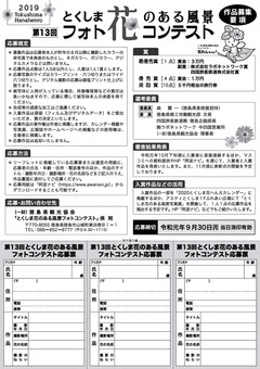 徳島県 第13回 とくしま花のある風景フォトコンテスト 2019