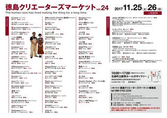 徳島県板野郡北島町 徳島クリエーターズマーケット vol. 24