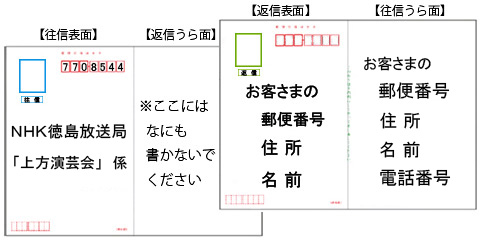 NHK上方演芸会 徳島県阿波市 募集 2015