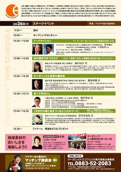 徳島県徳島市 アスティとくしま オーガニック・エコフェスタ 2017