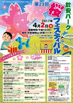 徳島県美馬郡つるぎ町半田 於安パーク 桜フェスティバル 2017