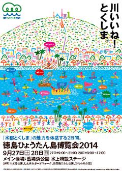 徳島県徳島市 徳島ひょうたん島博覧会 2014