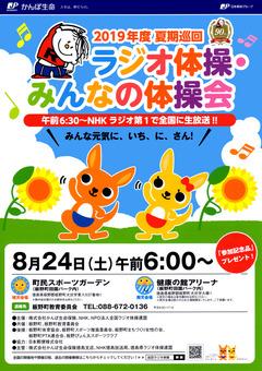 徳島県板野郡板野町 夏期巡回ラジオ体操 みんなの体操会 2019