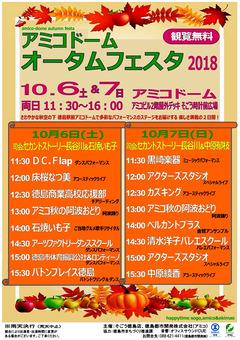 徳島県徳島市 アミコビル 2階 アミコドーム オータムフェスタ 2018