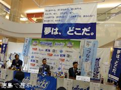 徳島インディゴソックス 新入団選手 発表記者会見 2015