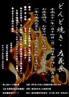 徳島県板野郡松茂町 月見ヶ丘海浜公園 左義長 どんど焼き 2019