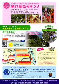 徳島県三好市山城町 怪フォーラム 2017 in 徳島