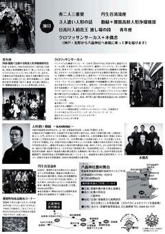 徳島県那賀郡那賀町 第6回 八面神社農村舞台公演 2015