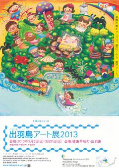 出羽島アート展2013