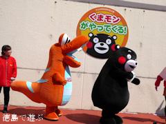 徳島県徳島市 そごう徳島店 大九州物産展 くまモン 2015