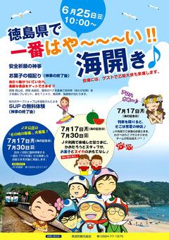 徳島県海部郡美波町田井 田井ノ浜 海開き 2017