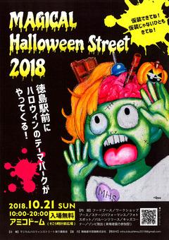徳島県徳島市 アミコドーム マジカルハロウィン ストリート 2018