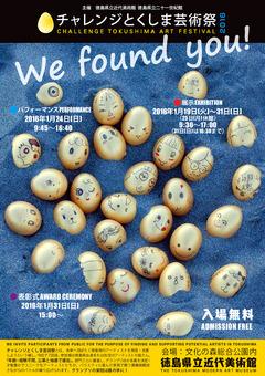 徳島県徳島市 文化の森 チャレンジとくしま芸術祭 2016