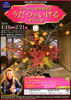 徳島県美馬市 第9回 うだつをいける 和美共感 2016