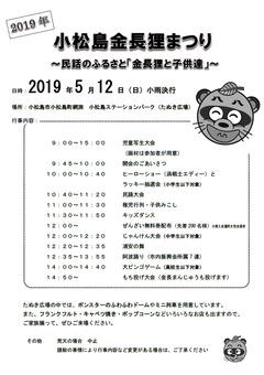 徳島県小松島市 小松島金長狸まつり 2019