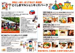 徳島自動車道 鳴門JCT 徳島IC 開通 とくしまマルシェ&キッズパーク