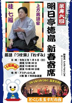 徳島県徳島市 アスティとくしま 第寿六回 明日亭徳島 新春寄席 2020