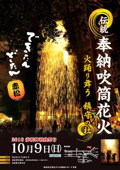 徳島県海部郡美波町赤松 赤松神社 奉納吹筒花火 2016