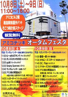 徳島県徳島市 アミコビル 2階 アミコデッキオータムフェスタ 2016