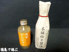 ゆずジンジャー 木頭柚子醤油