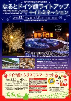 徳島県鳴門市 なるとドイツ館ライトアップ イルミネーション 2017