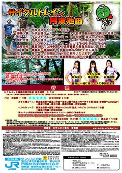 徳島県三好市 サイクルトレイン阿波池田 2018