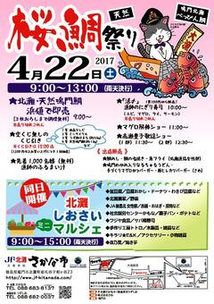 徳島県鳴門市北灘町 JF北灘さかな市 桜鯛祭り 2017