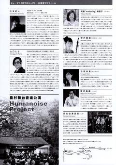 那賀町 農村舞台音楽公演 Humanoise Project 八面神社農村舞台