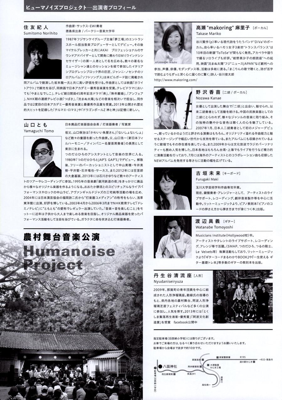 あるでよ Blog: 那賀町 農村舞台音楽公演 2014